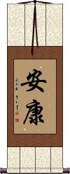 Peace and Good Health Vertical Wall Scroll
