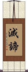 Four Noble Truths: Elimination of Desire Vertical Wall Scroll