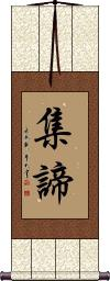 Four Noble Truths: Desire and Attachment Vertical Wall Scroll