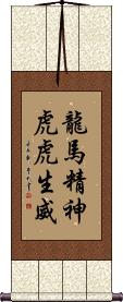 The Spirit of the Dragon Horse, / the Power of a Tiger. Vertical Wall Scroll