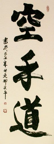Karate-Do - Japanese Kanji Calligraphy Wall Scroll close up view
