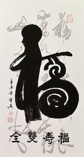 Good Luck Special Calligraphy Wall Scroll close up view